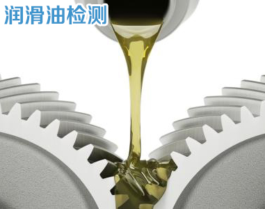 润hua油检测