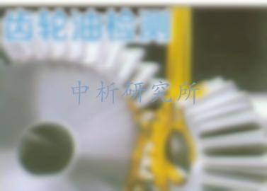 齿轮油检测