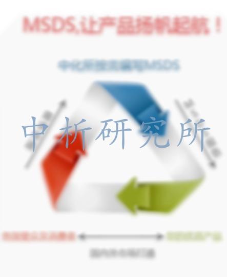 氢氧化钠MSDS