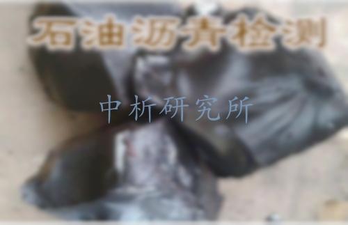石油li青检测