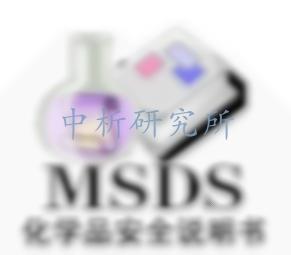 an水msds